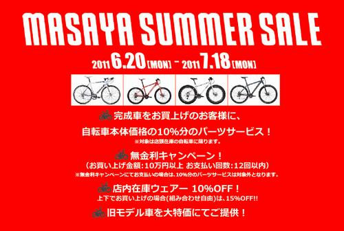 110623_summersale
