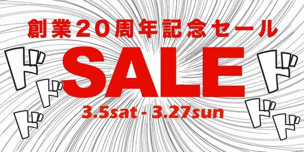 20thsale600300.jpg