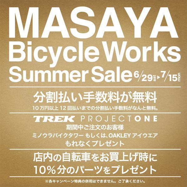 20130625_MBW_sale.jpg
