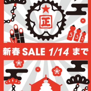新春セールは1月14日まで!!