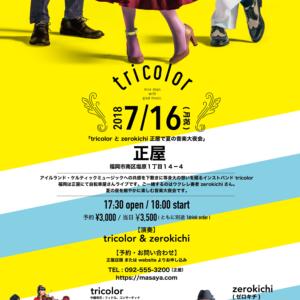 【LIVE】tricolor と zerokichi 正屋で夏の音楽大夜会