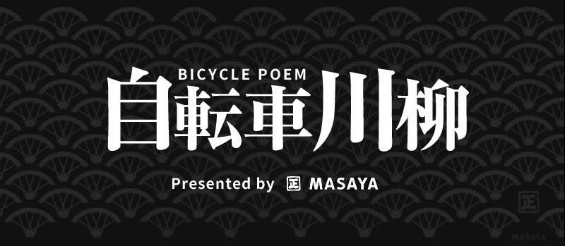 自転車川柳