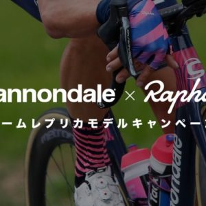 Cannondale x Rapha チームレプリカモデルキャンペーン